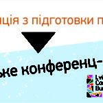 «Агенція з підготовки подій» змінила назву на «Львівське конференц-бюро»