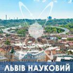 Визначено переможців програми «Львів науковий»