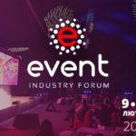 Наступного року у Львові вперше відбудеться форум подієвої індустрії