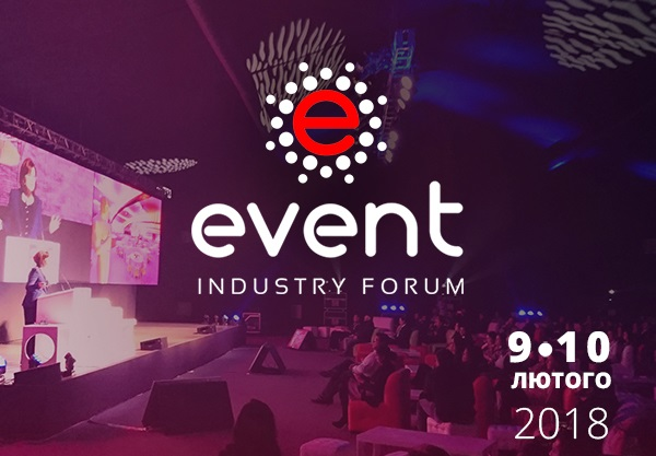 lvivconvention » First Event Industry Forum will be held in Lviv