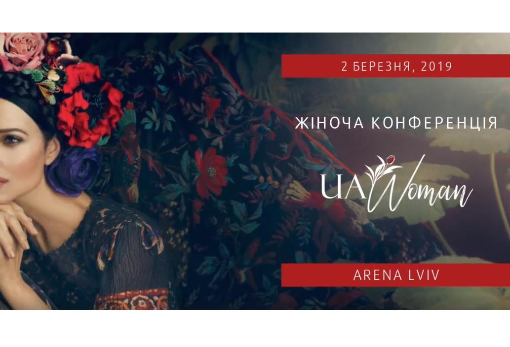 "Conference ""UA WOMAN"""