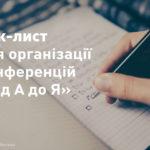 Lviv Convention Bureau створило чек-лист для організаторів конференцій