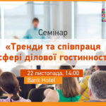 An international meeting industry seminar will be held in Lviv with the participation of experts from the USA and Serbia