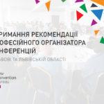 Львівське конференц-бюро відкриває подачу заявок на отримання рекомендації професійного організатора конференцій