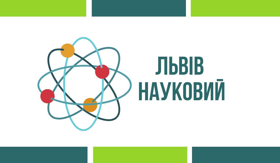 Львів науковий