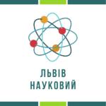 У Львові стартує Програма «Львів науковий» на 2020 рік