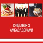 Сніданок з Почесними Амбасадорами Львова