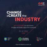 Event Industry Forum – 2020 відбудеться у Львові