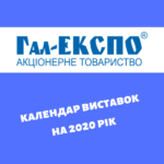Календар виставок на 2020 рік у Львові