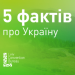 5 facts to hold your next conference in Ukraine