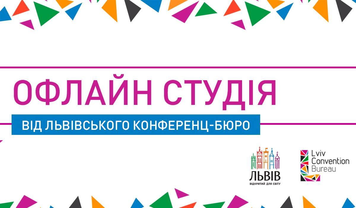 (Українська) Офлайн студія
