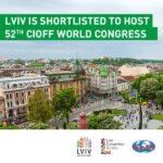 Львів серед двох претендентів на проведення світового конгресу CIOFF