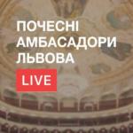 Почесні Амбасадори Львова LIVE