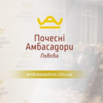 Applications for Lviv Honorary Ambassadors 2020-2022 started