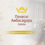 Розпочато прийом заявок на звання Почесного Амбасадора Львова