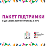 Lviv Convention Bureau invites national associations to hold conferences in Lviv