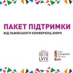 Львівське конференц-бюро запрошує національні асоціації проводити свої конференції у Львові