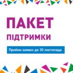 Триває прийом заявок на дофінансування конференцій у Львові у 2021 році